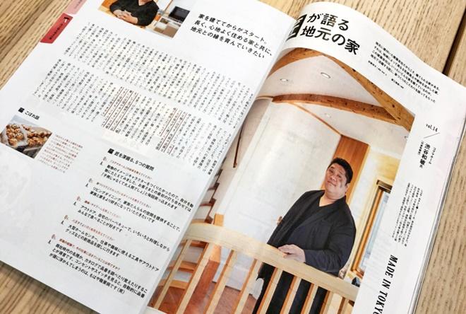 「東京の注文住宅 2020春夏」に掲載されました