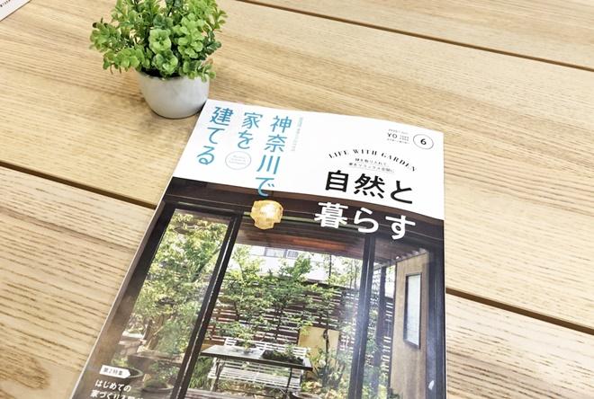 フリーペーパー「神奈川で家を建てる」に掲載されました