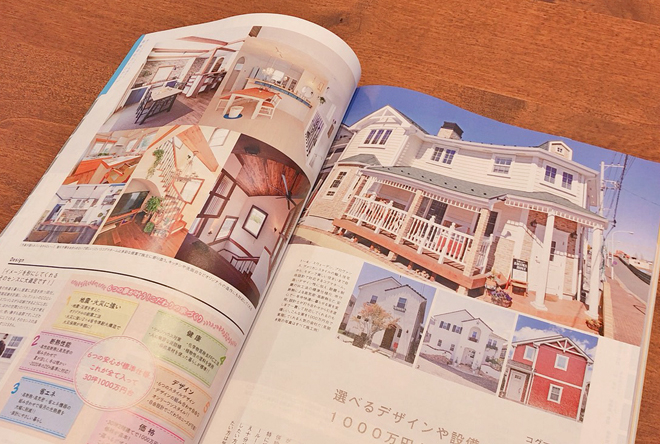 「神奈川の注文住宅 2018秋冬」に掲載されました