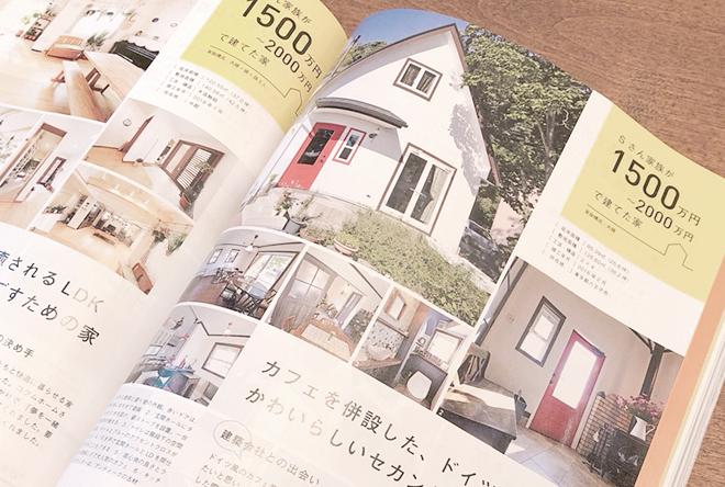 「神奈川の注文住宅 2019冬春」に掲載されました