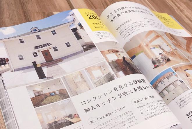 「神奈川の注文住宅 2019春夏」に掲載されました