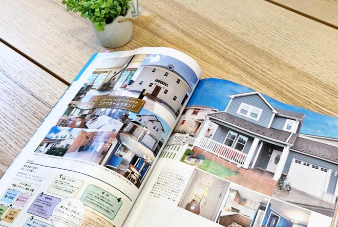 「神奈川の注文住宅 2019夏秋」に掲載されました