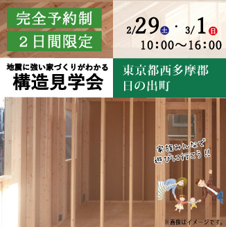 構造見学会/東京都西多摩郡日の出町