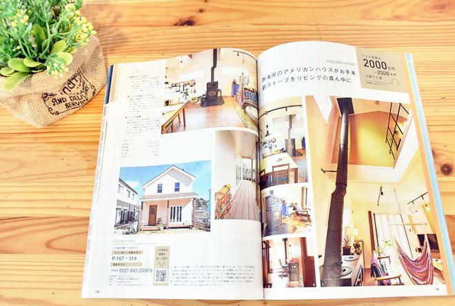 「東京の注文住宅 2021春夏」に掲載されました