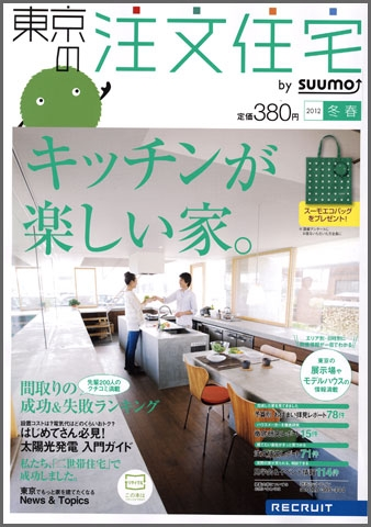 東京の注文住宅2012冬春