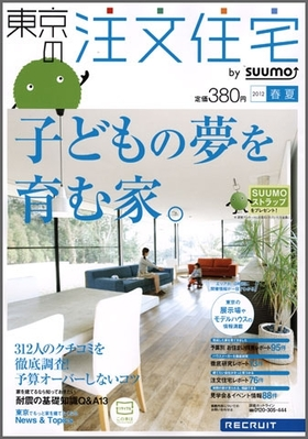 東京の注文住宅 2012年春夏