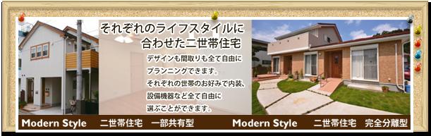 それぞれのライフスタイルに合わせた二世帯住宅 デザインも間取りも全て自由にプランニング出来ます。それぞれの世帯のお好みでないそう設備機器など全て自由に選ぶことができます