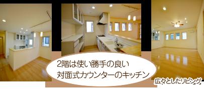 2階は使い勝手の良い対面式カウンターキッチン