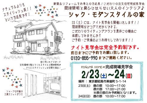第2回完成見学会-冨田邸