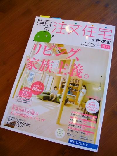 東京の注文住宅2012夏秋