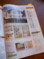 東京の注文住宅2012夏秋2