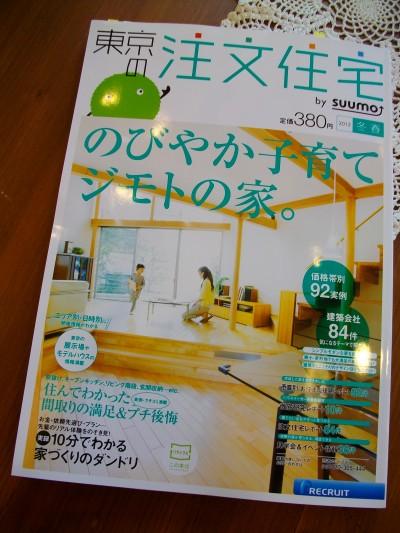 東京の注文住宅2013冬春_表紙