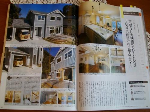 東京の注文住宅2013冬春_p194,195