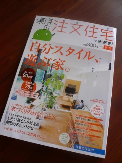 東京の注文住宅2012秋冬_表紙