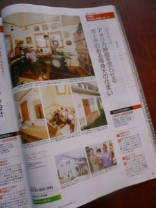 東京の注文住宅2012秋冬_92