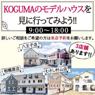 KOGUMAのモデルハウスを見に行ってみよう!