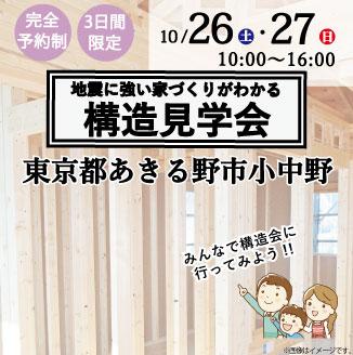 構造見学会/東京都あきる野市小中野