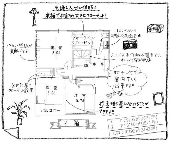 あきる野モデルハウス図3