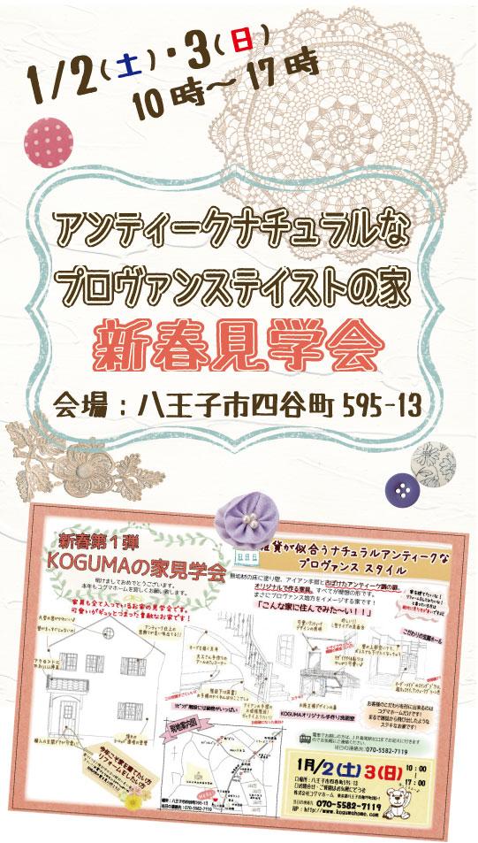 20160102見学会☆