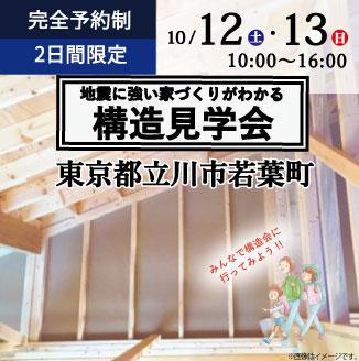 構造見学会/東京都立川市若葉町