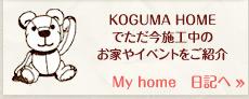 KOGUMA HOME でただ今施工中の お家やイベントをご紹介