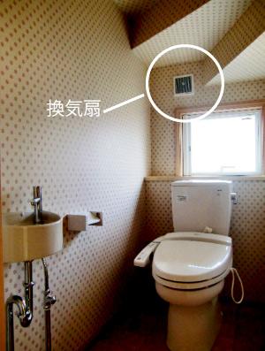 トイレ換気扇の写真