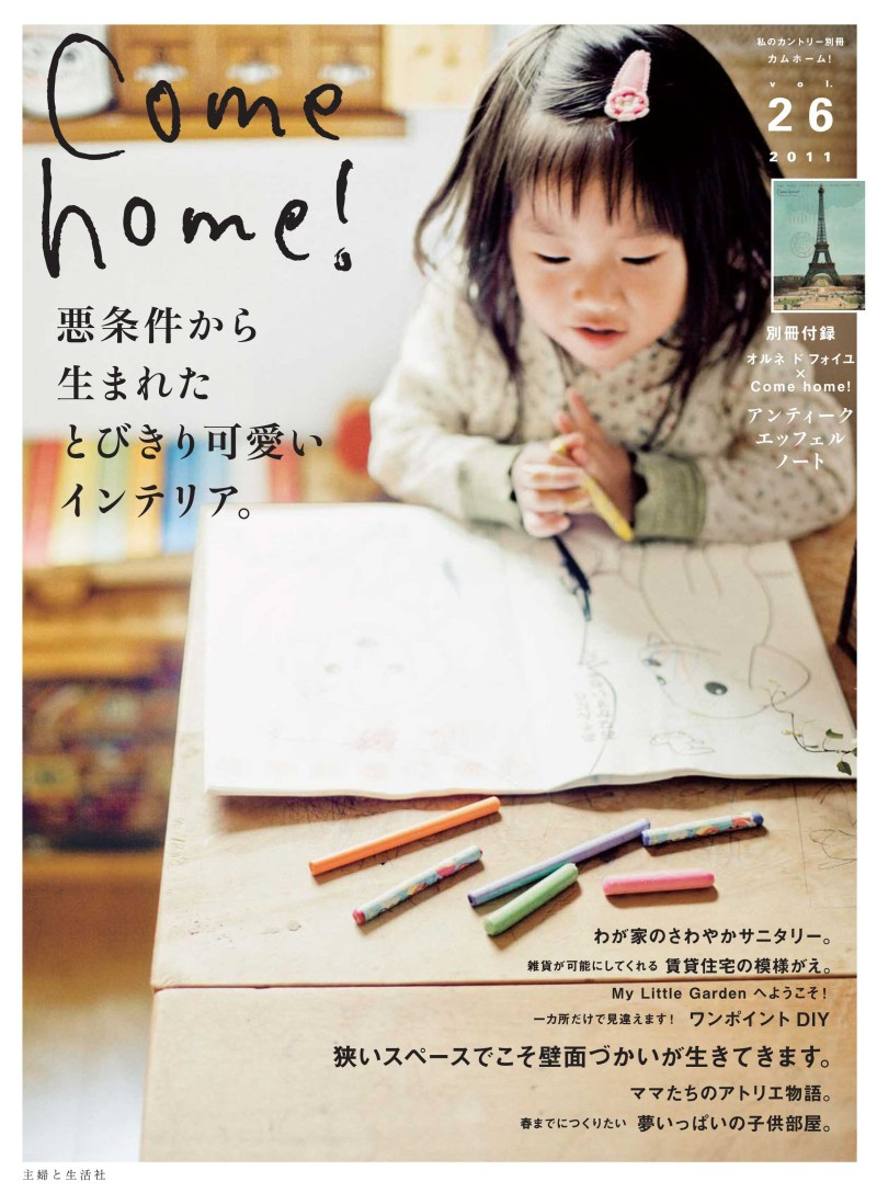 come home vol.26
