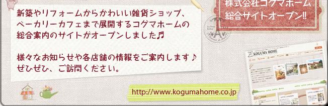 株式会社コグマホーム 総合サイトオープン!!