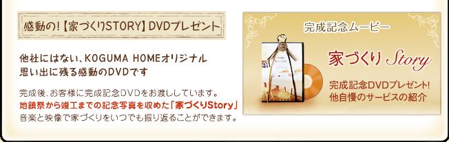 感動の!【家づくりSTORY】DVDプレゼント