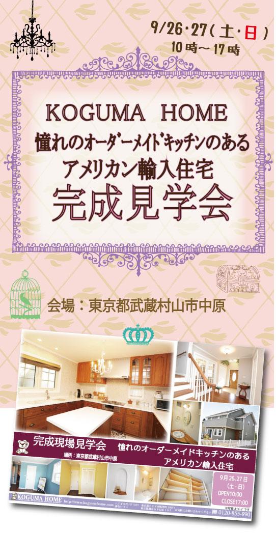 20150926完成見学会