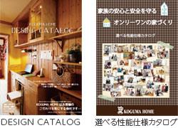 DESIGN CATALOGと選べる性能仕様カタログ画像