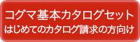 コグマ基本カタログセット