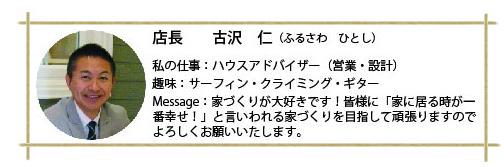 furusawa