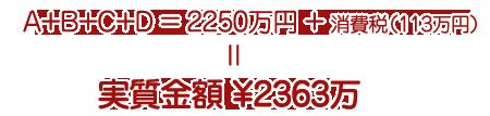 A+B+C+D=1650万+消費税(83万)=実質金額 ¥1733万