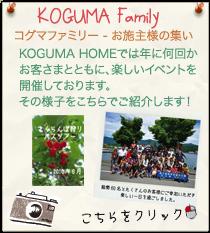 KOGUMA Family コグマファミリー お施主様の集い