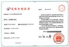 特許認定書中国
