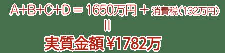 A+B+C+D=1650万+消費税(132万)=実質金額 ¥1782万