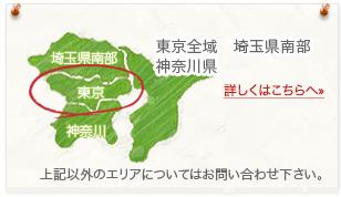 施工対応エリア 東京全域、埼玉南部、神奈川 他ご相談