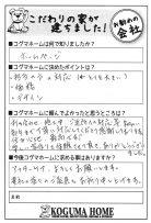 questionnaire29