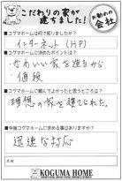 questionnaire33