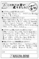 questionnaire36