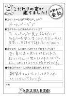 questionnaire42
