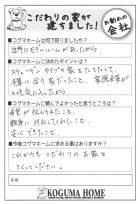 questionnaire51