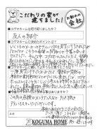 questionnaire52