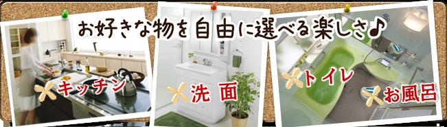 お好きなものを自由に選べる楽しさ♪ キッチン 洗面 トイレ 浴室