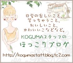 KOGUMAスタッフのほっこりブログ