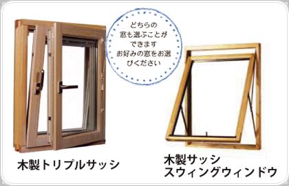 木製サッシの写真