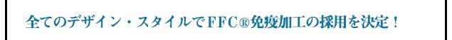 全てのデザイン・スタイルでFFC®免疫加工の採用を決定!