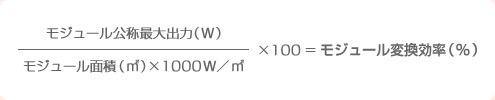 モジュール変換効率計算図
