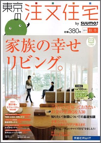 東京の注文住宅 2011秋冬号表紙